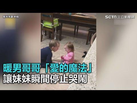 暖男哥哥「愛的魔法」 讓妹妹瞬間停止哭鬧|三立新聞網SETN.com