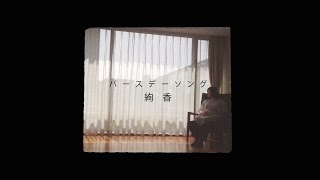 絢香 / 「バースデーソング」