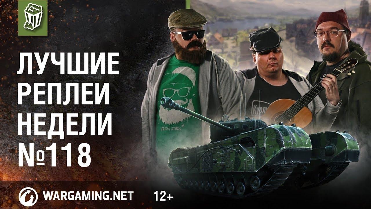 Лучшие Реплеи Недели с Кириллом Орешкиным #118