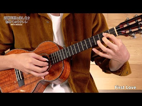 『WITH UKULELE ~近藤利樹と楽しむ♪初めてのウクレレ~』 23.「First Love」
