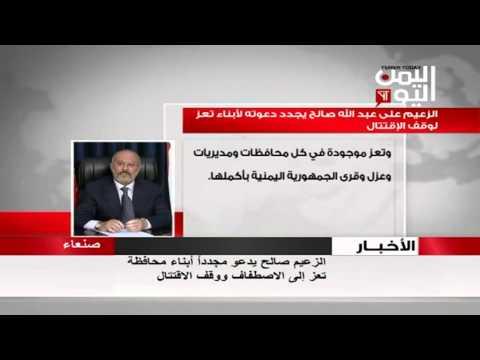 الرئيس صالح يوجه دعوة لأبناء محافظة تعز