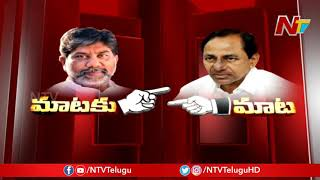 War Of Words Between CM KCR & Bhatti Vikramarka..