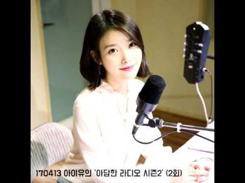 170413 아이유의 '아담한 라디오 시즌2' (2회)