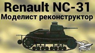 Renault NC-31 - Моделист Реконструктор