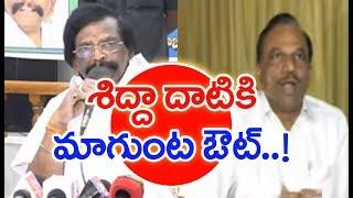 Sidda Raghava Rao Mind Game Strategy on Magunta Sreenivasulu | Mahaa News
