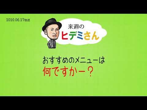来週のヒデミさん(2020.06.27放送) - おばんです!HAMBURGER BOY