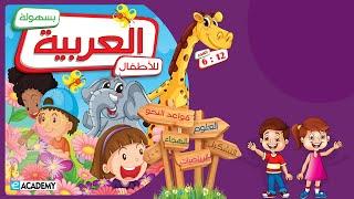تعليم اللغة العربية للأطفال من 6 إلى 12 سنة -