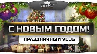 С НОВЫМ ГОДОМ! Праздничный VLOG от Джова!