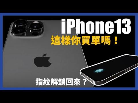 iPhone13 這樣你買單嗎?120Hz真的要來了