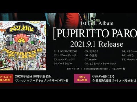 【生配信】第2回!1stフルアルバム&全国ツアーのあれこれ語りまくる回【CD予約絶賛受付中!】