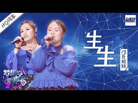 [ 纯享版 ] 邝氏姐妹《生生》《梦想的声音2》EP.7 20171215 /浙江卫视官方HD/