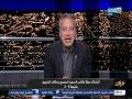 شاهد تامر أمين يطالب ادارة الأهلي والزمالك باتخاذ موقف حاسم من كهربا وعبدالله جمعة
