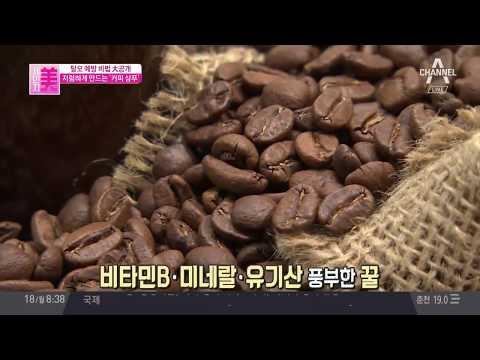 탈모를 예방하는 '커피 샴푸' 만드는 비법은? | 김현욱의 굿모닝