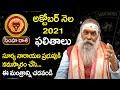 Simha Rasi September 2021   Simha Rasi   Dr Jandhyala Sastry  Pooja TV Telugu