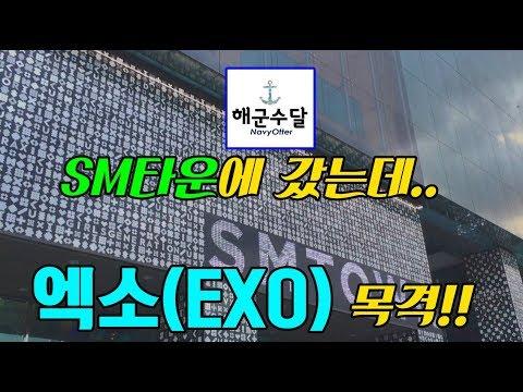 [해군수달] SM타운에 갔다가 EXO를 목격했다!(해군수달의 SM타운 방문기)