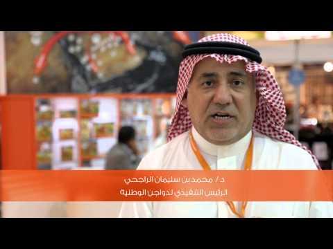 تقرير مشاركة دواجن الوطنية في أكبر معرض للأغذية في الشرق الأوسط جلفود 2014