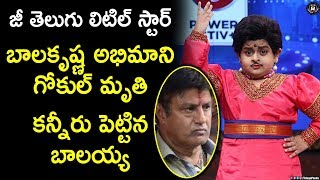 Bala Krishna emotional on Gokul's death..
