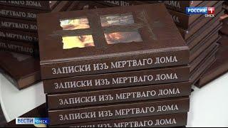 Фонд экс-губернатора Леонида Полежаева выпустит подарочное издание «Записок из мертвого дома»
