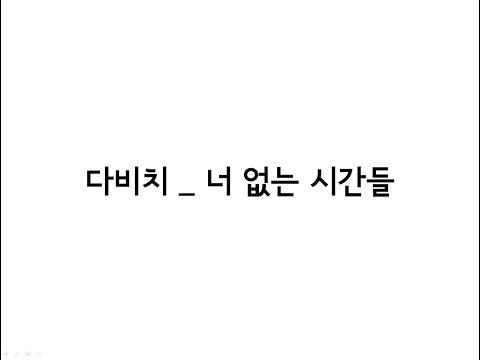다비치 (DAVICHI) - 너 없는 시간들 (Days without you) 가사(Lyrics)