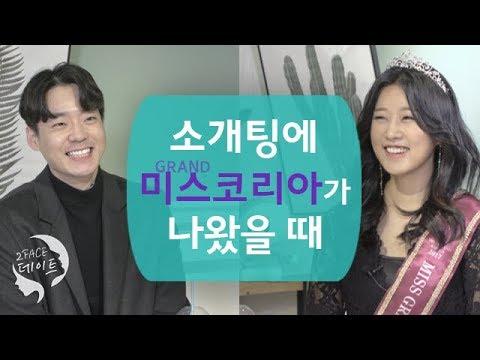 소개팅녀가 미스 그랜드 코리아 진이라면?! | 2 FACE DATE | ft. 스카이캐슬 홀릭