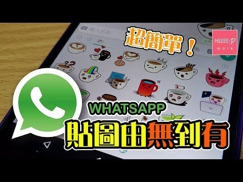 Whatsapp 貼圖 Android無得用?官方3分鐘由無變有