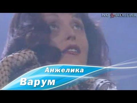 Анжелика Варум - Осенний джаз (1994)
