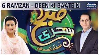 Deen ki Baatein | Subah Sehri Samaa Kay Saath | SAMAA TV | 22 May 2018