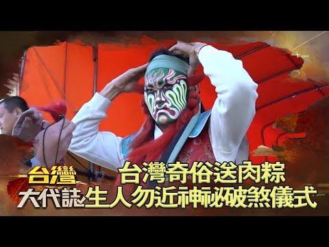台灣奇俗送肉粽 生人勿近神祕破煞儀式《台灣大代誌》20180527