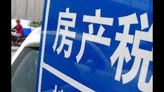周周侃 |  再谈中国楼市在拐点上的前景。房产税会成为救命稻草吗?