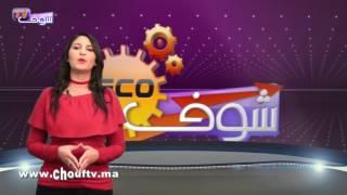 النشرة الاقتصادية : 09 يناير 2017       إيكو بالعربية