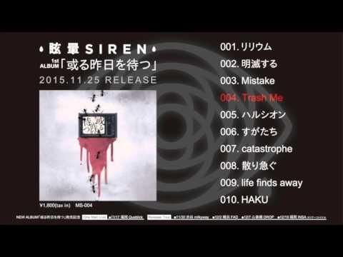 眩暈SIREN 1st album