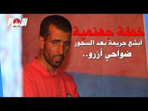 أبشع جريمة بعد السحور ضواحي أزرو.. تصالح مع زوجته ليذبحها بعد خطة جهنمية