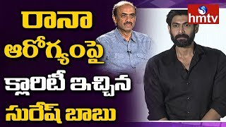 Suresh Babu clarifies about actor Rana's health..