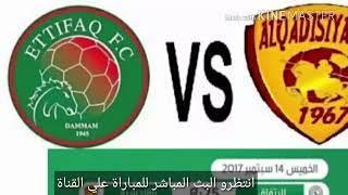 بث مباشر مباراة الاتفاق و القادسية دوري جميل السعودي -