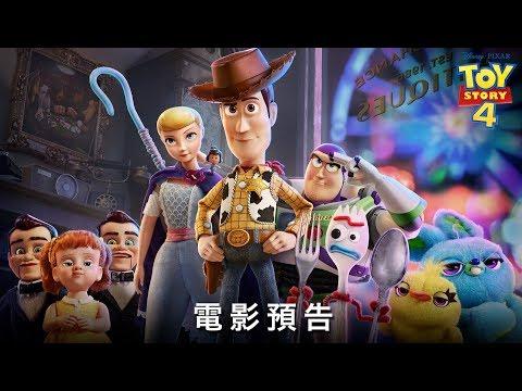 [電影預告] 迪士尼 ‧ 彼思《反斗奇兵4》Toy Story 4 - 香港版預告 3  (中文字幕)