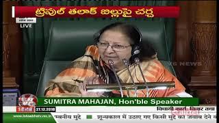 Triple Talaq Bill Passed In Lok Sabha..