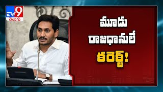 No use for AP people with Rs 1 lakh crore capital, CM Jaga..