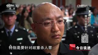 20161204 今日说法  大法官开庭——我不是黑社会(上)