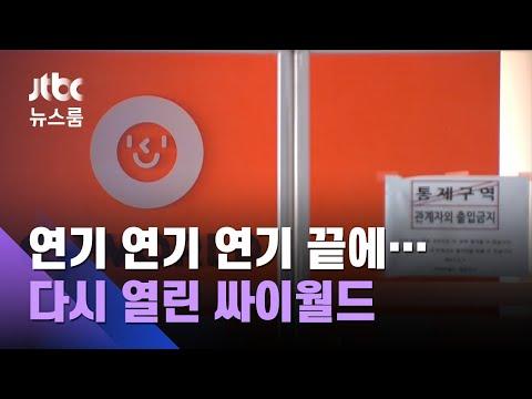 세 번 연기 끝에 다시 열린 싸이월드…'맛보기' 복원 / JTBC 뉴스룸