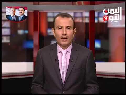 قناة اليمن اليوم - نشرة الثالثة والنصف 19-06-2019