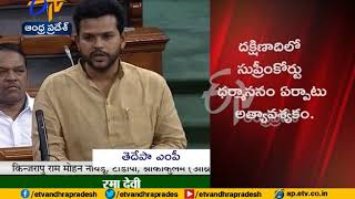 LS: TDP MP Rammohan demands SC Bench in South India..