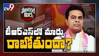 Political Mirchi: KTR To Become CM Soon!..