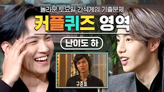 (ENG/SPA/IND) [#AmazingSaturday] If You're Korean, You'll Know These Couples! | #Mix_Clip | #Diggle