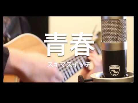 青春/スキマスイッチ 弾き語り Cover アダチケンゴ【アキュビュー® の新TVCM】】