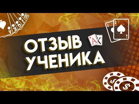Академия Покера Отзывы: обучение с Владимиром JamboBLR