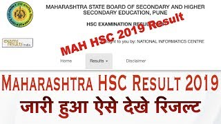 Maharashtra HSC result 2019 || जारी हुआ ऐसे देखे रिजल्ट || How To Check MahaRashtra Board Result
