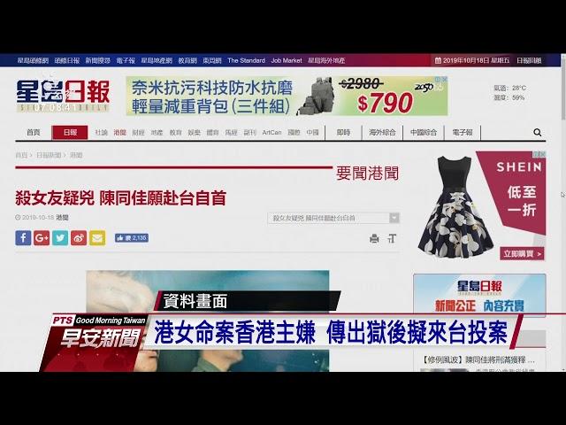 陳同佳案引司法角力 港否認政治操作