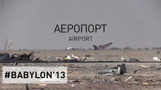 Три дні в аеропорті Донецька. BABYLON'13