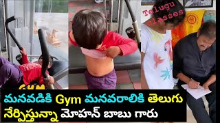 Tollywood versatile actor Mohan Babu teaches gym, Telugu c..