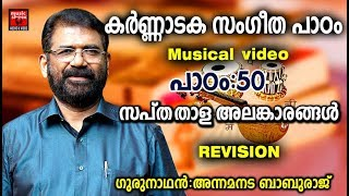 Karnataka Sangeetha Paadam 50# Karnataka Sangeetham Malayalam 2018 # Classical Music For Studying